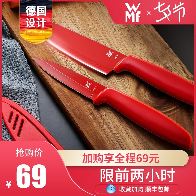 德國WMF福騰寶家用不鏽鋼廚房切水果刀菜刀寶寶輔食刀具套裝組合