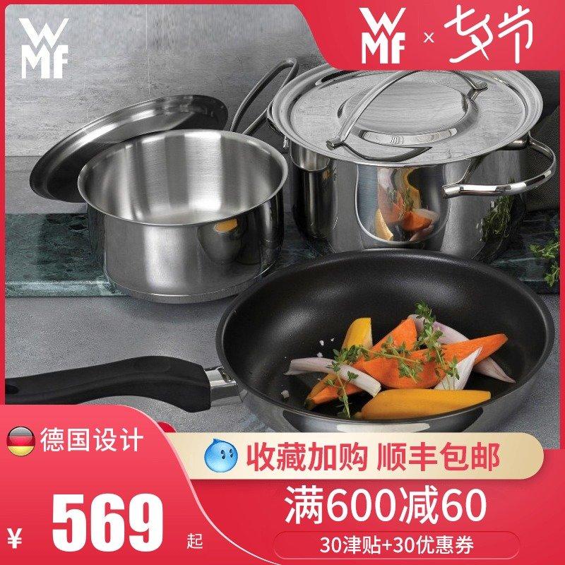 德國WMF福騰寶家用不鏽鋼湯鍋奶鍋不粘鍋烹飪鍋具三件套裝組合
