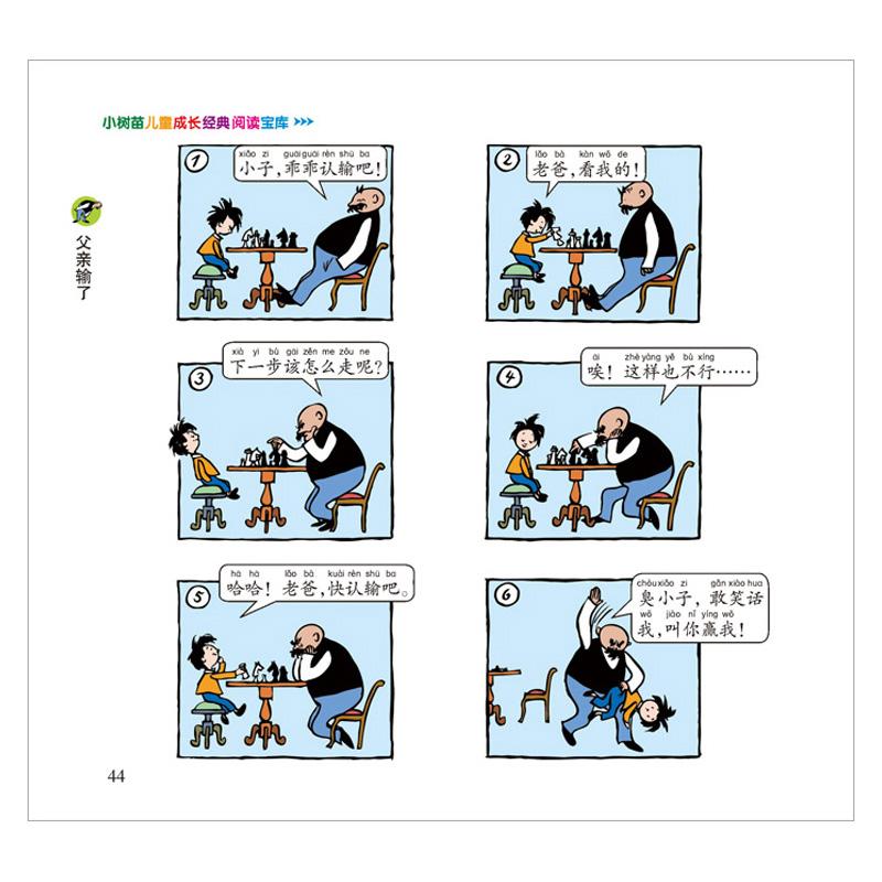 岁儿童漫画书籍绘本故事书 12 10 9 8 7 年级阅读物三四二一年级课外书小学生 6 3 2 1 小学 父与子全集注音版漫画书彩色正版包邮