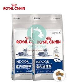 包邮.皇家S27 室内老年猫粮1.5kg 7岁以上高龄老猫专用英短美短粮