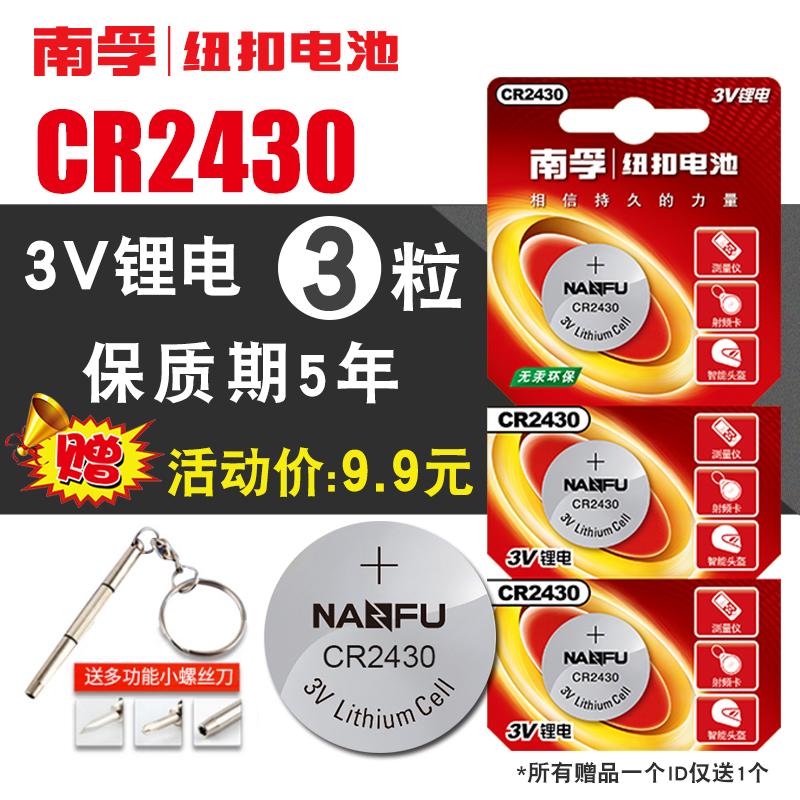 南孚CR2430鈕釦電池3V鋰電子volvo沃爾沃XC60汽車遙控器卡西歐3粒