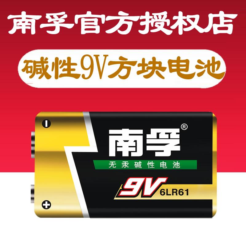 南孚电池9V碱性正品方块九伏6LR61万用表电池6F22叠层电池方形玩具遥控器报警器无线话筒麦克风干电池批发