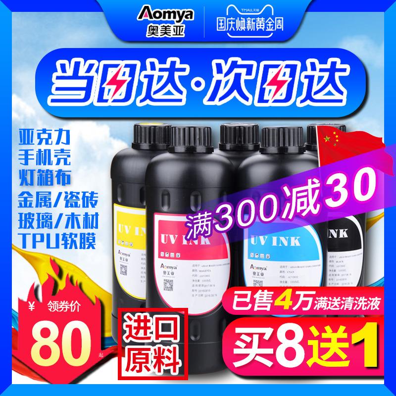 奥美亚UV墨水 进口适用爱普生DX5 7 10代喷头XP600 TX800平板理光G4 5柯尼卡精工卷材打印机UV固化墨水涂层液