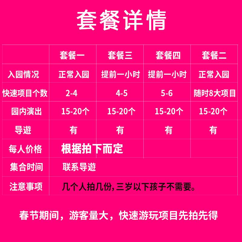 早享卡尊享导览旅游票 FP 快速通道 VIP 上海迪士尼快速通行证免排队