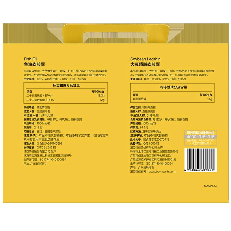 汤臣倍健鱼油软胶囊大豆磷脂中老年礼盒欧米伽深海鱼肝油旗舰店