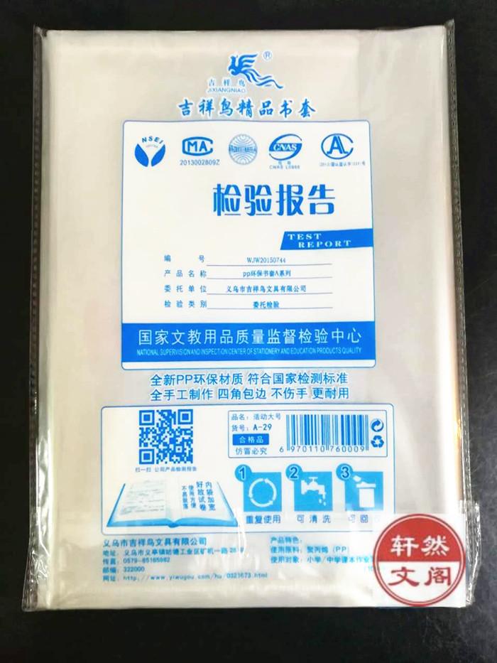 包邮 20张16K/A4吉祥鸟自粘书皮 书膜 塑料可洗活动书套