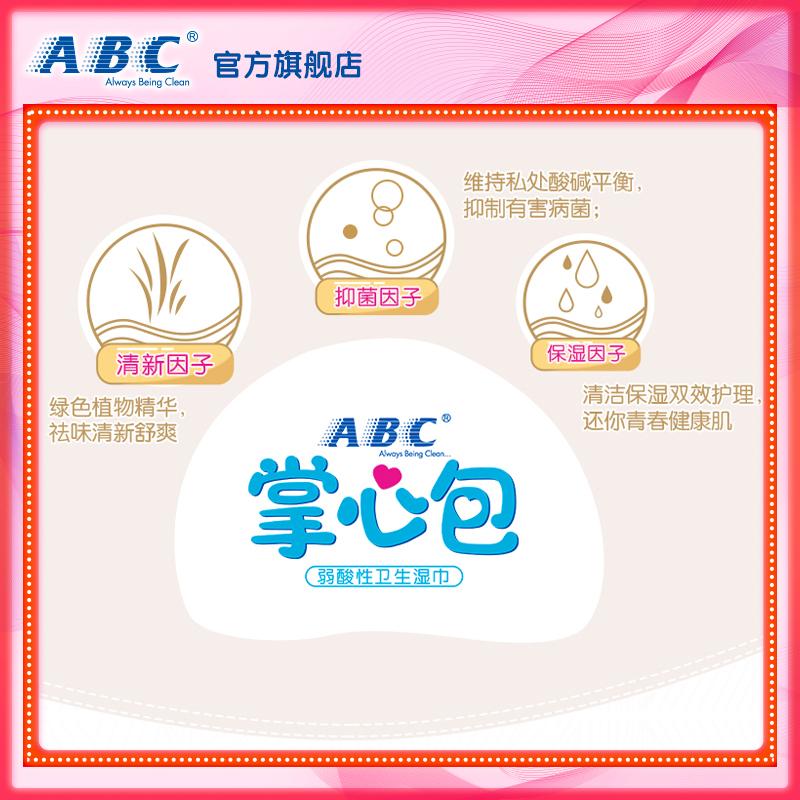 abc私处卫生湿纸巾便携随身清爽祛异味护理卫生湿厕巾掌心包Z1