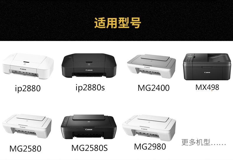 原装佳能845 846打印机墨盒 MG2580S MG2400 MG2980 IP2880S MX498 MG3080 TS3180 TS208 TS308墨盒