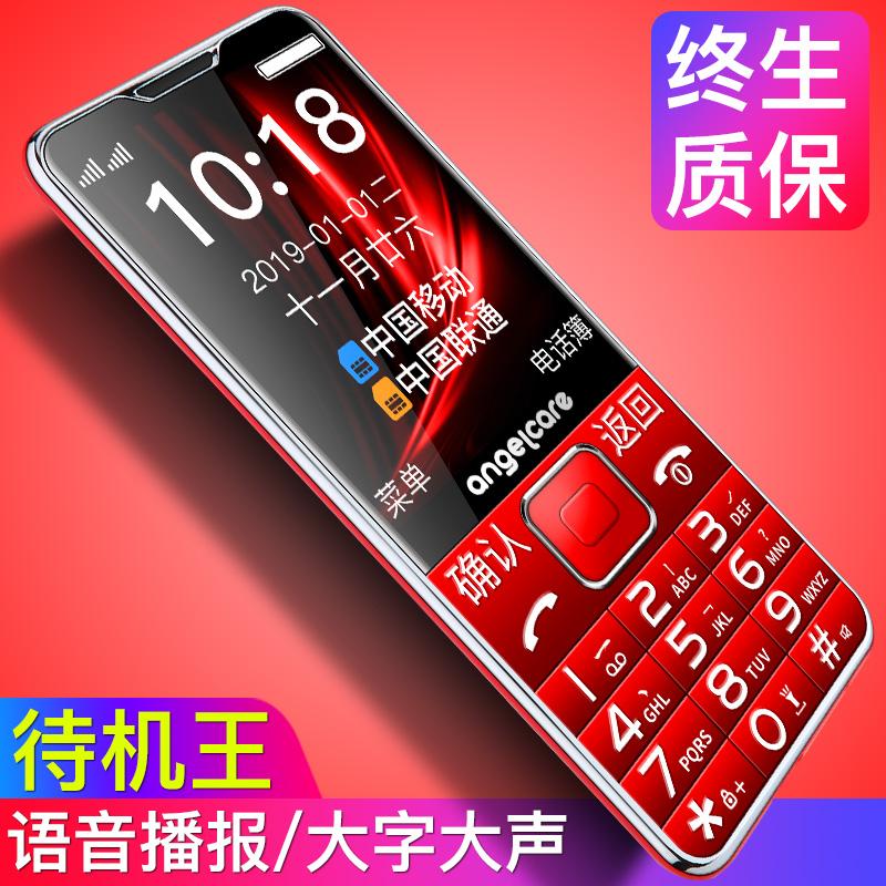 老年手机超长待机老年机大屏大字大声老人手机移动联通直板按键老人机电信备用手机 L105 官方上海中兴 守护宝