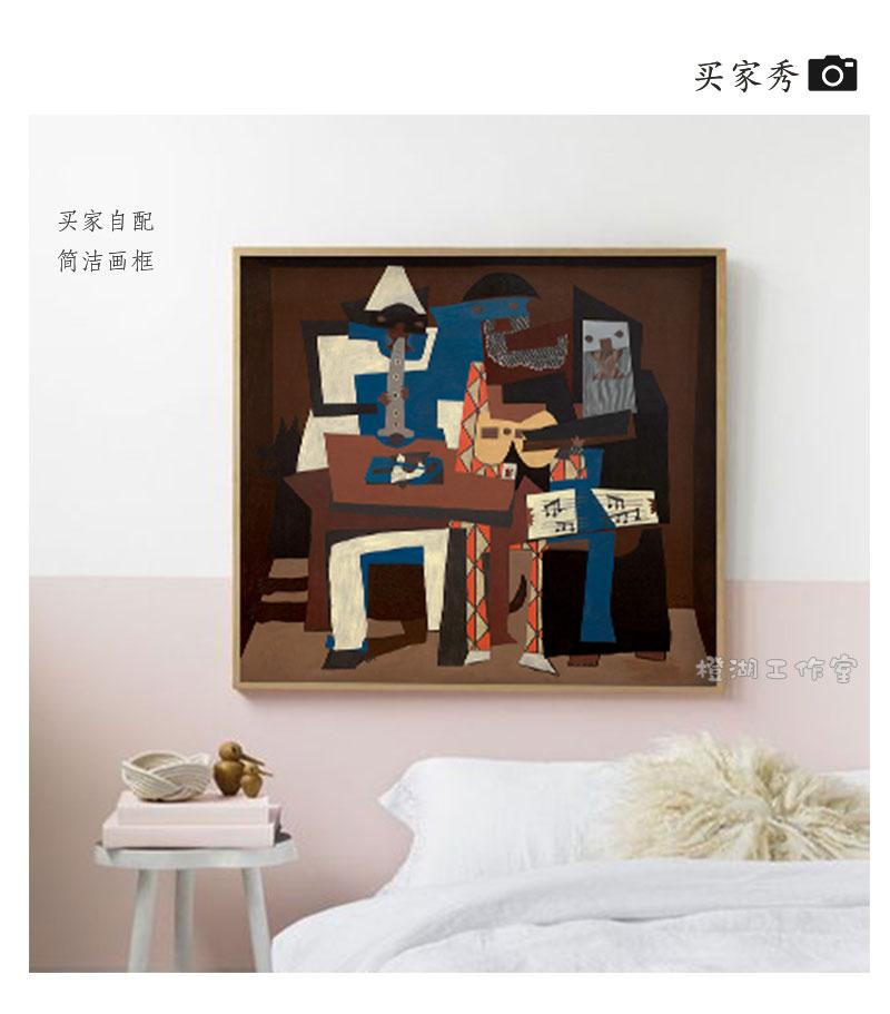 畢加索三個音樂家 人物抽象超現實精品高清印制油畫布畫芯裝飾畫