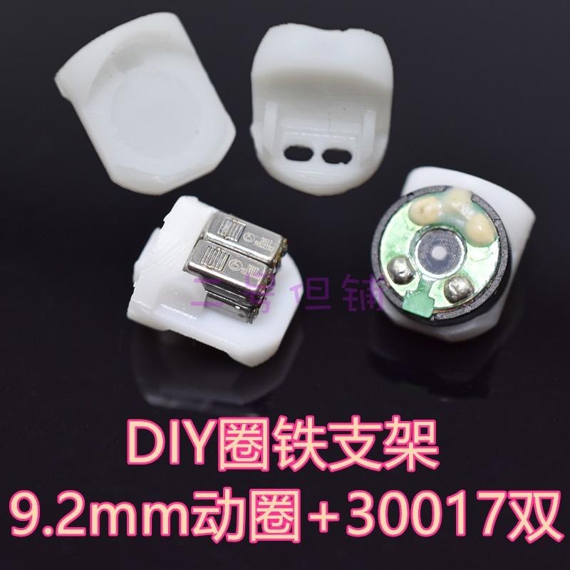 耳機低音DIY圈鐵支架 SE846專用支架公模耳機支架免分頻支架一對