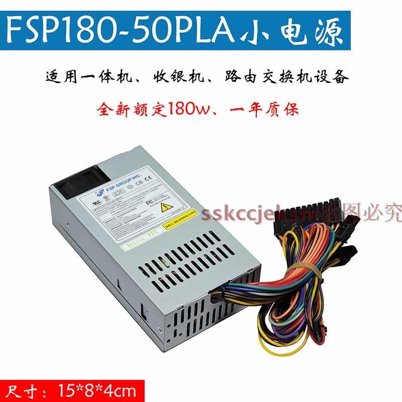 【天天特價】全漢FSP180-50PLA一體機小1U電源 收銀機伺服器小1U