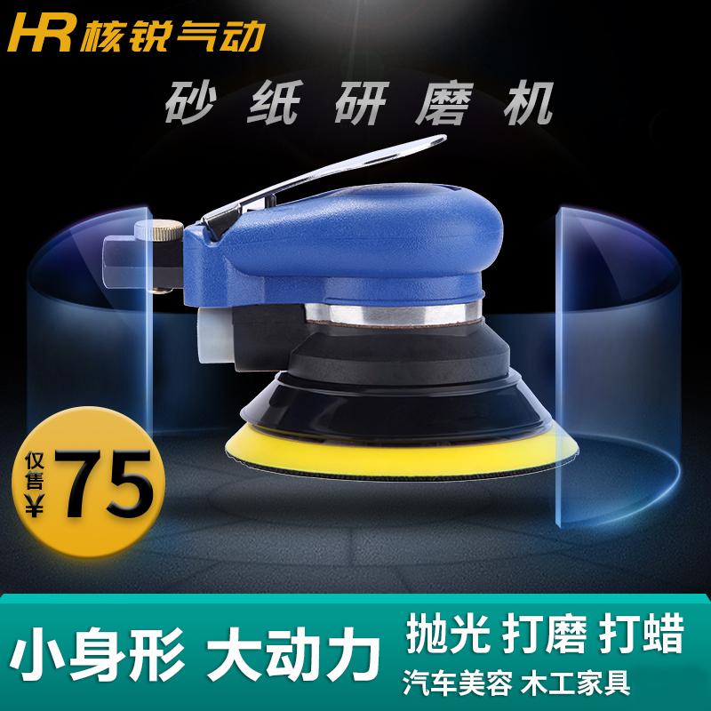 气动砂纸机打磨机5寸汽车打蜡机磨光机气磨抛光机干磨机125