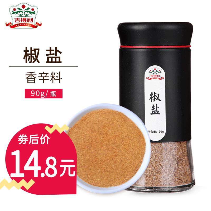 吉得利 瓶装椒盐粉90g 户外烧烤调味料撒料烹饪炒菜调料