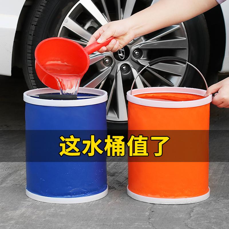 汽车用超大号可折叠刷车水桶多功能便携式伸缩洗车车载钓鱼桶专用