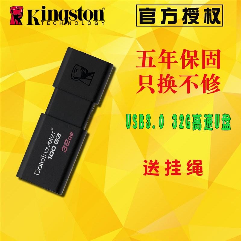 金士頓U盤32gu盤 高速USB3.0 DT100G3 32G 商務辦公U盤 32g優盤電腦汽車車載兩用高速U盤 創意移動u盤包郵