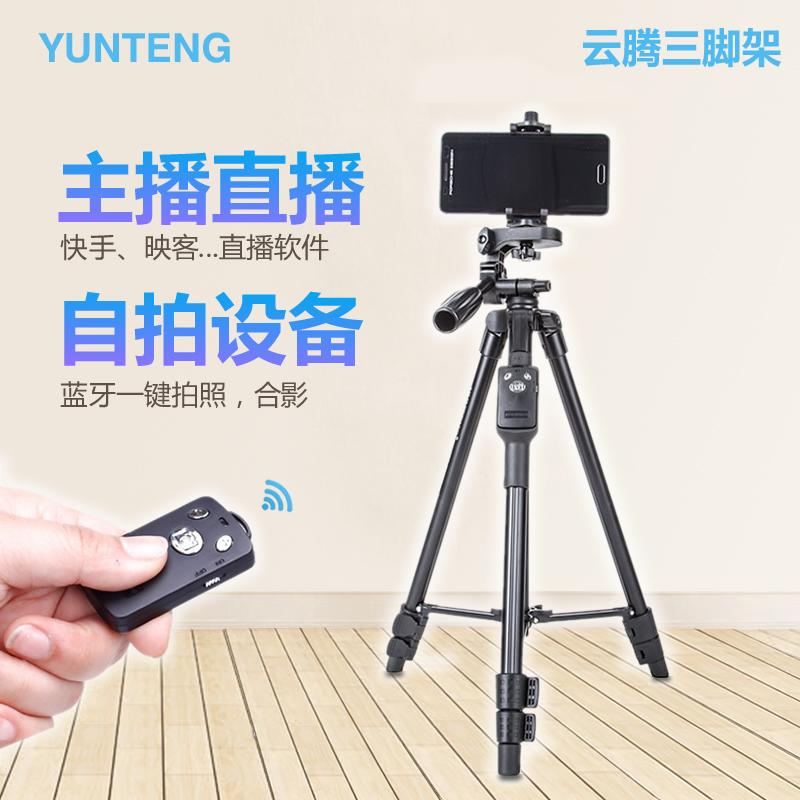 雲騰5208三腳架手機遙控自拍支架單反相機廣場舞視訊平板拍照網紅直播三角架子適用蘋果oppo華為vivo小米三星