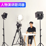 Blockbuster Wyatt portable phone inscription move Teleprompter Taobao video interview with host outdoor photo red anchor broadcast network dedicated small portable SLR camera subtitles Teleprompter board
