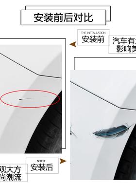 汽车划痕贴羽毛个性创意车身遮挡保险杠改装装饰车贴贴纸汽车装饰