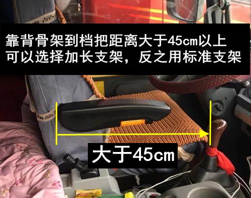 汽车座椅扶手加长版加装改装大货车通用解放天龙豪沃欧曼福田全顺