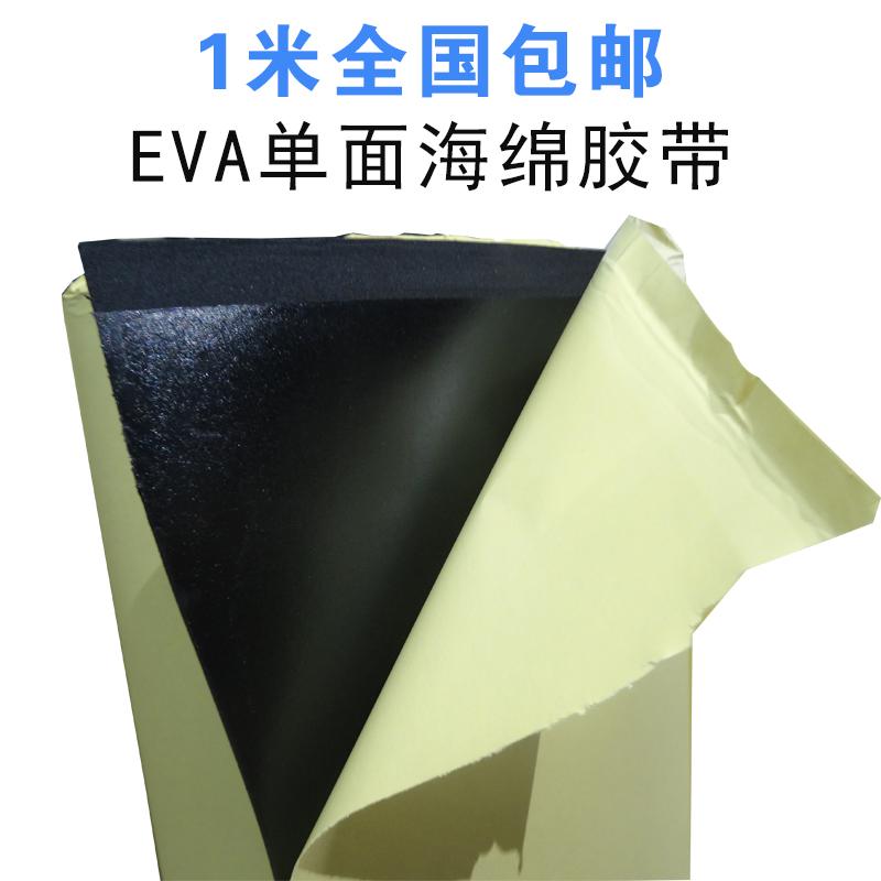 EVA海绵胶带强力黑色泡绵防震隔音密封泡沫单面 双面泡棉0.5-10厚