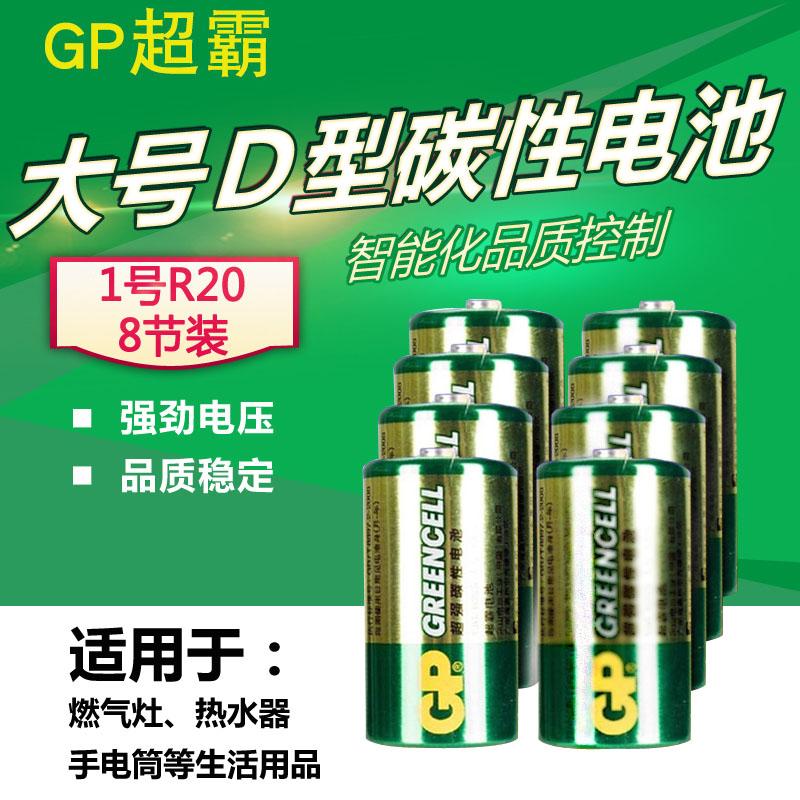 GP超霸大號電池1號R20電池D型煤氣灶熱水器手電筒收音機8節包郵價
