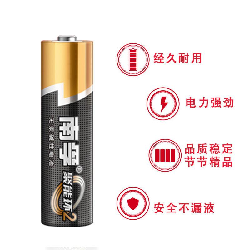 南孚电池5号20节LR6碱性1.5V儿童玩具家用aa5号干电池聚能环3代