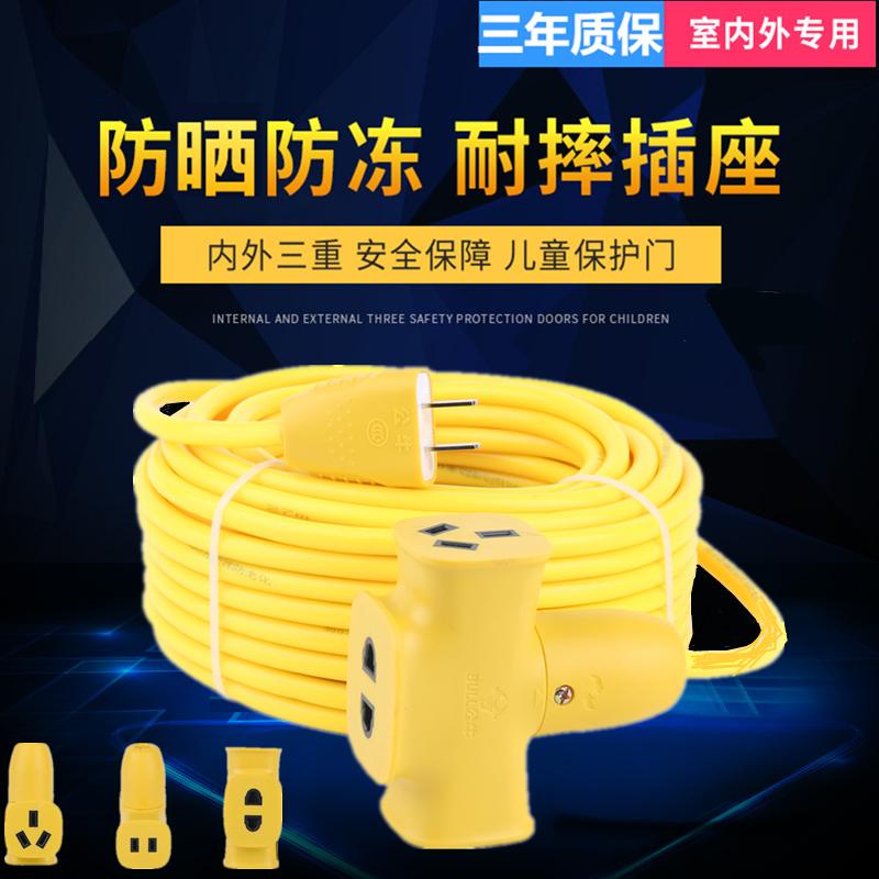 米 20 5 公牛插板带线电动车电瓶车充电延长线插线板长线超长排插座