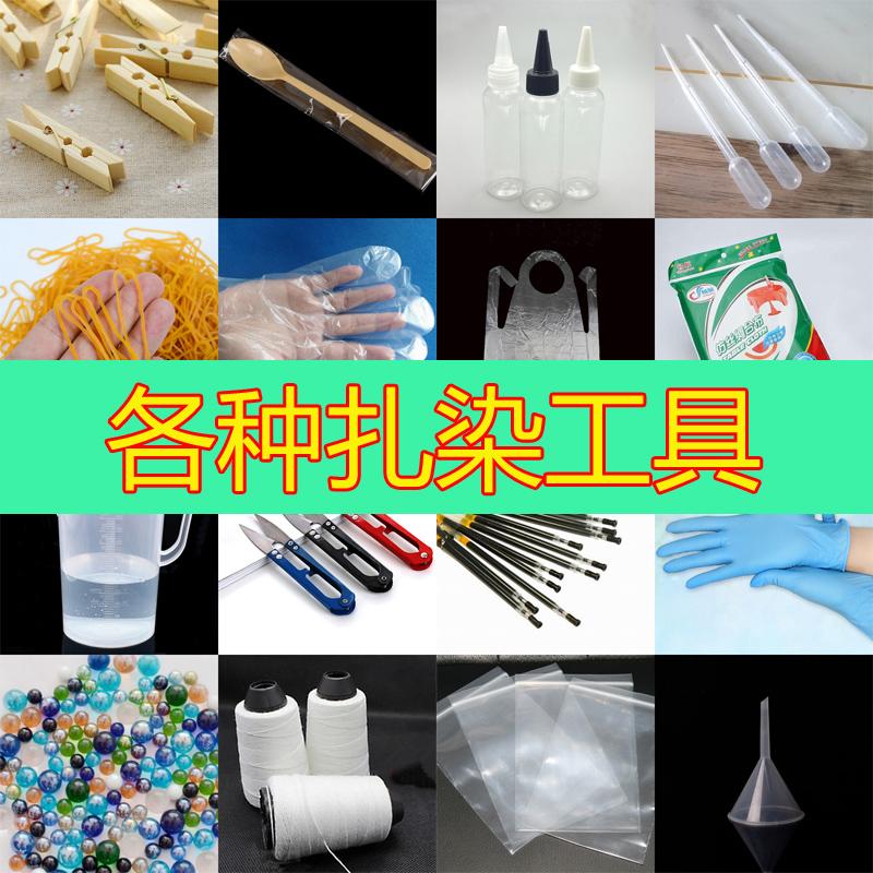 diy扎染工具材料包染料布料围巾短袖T恤方巾手帕尖嘴瓶大理颜料