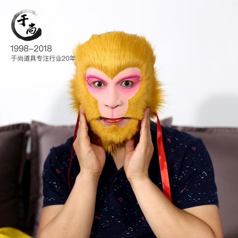 美猴王面具 齐天大圣 孙悟空头套 不含服装 于尚道具