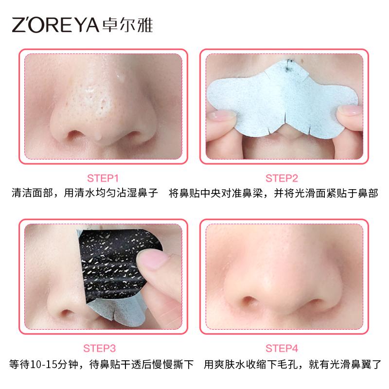 ZOREYA【10片】鼻贴纸黑头贴 男女鼻贴膜纸鼻型化妆棉T区黑头导出