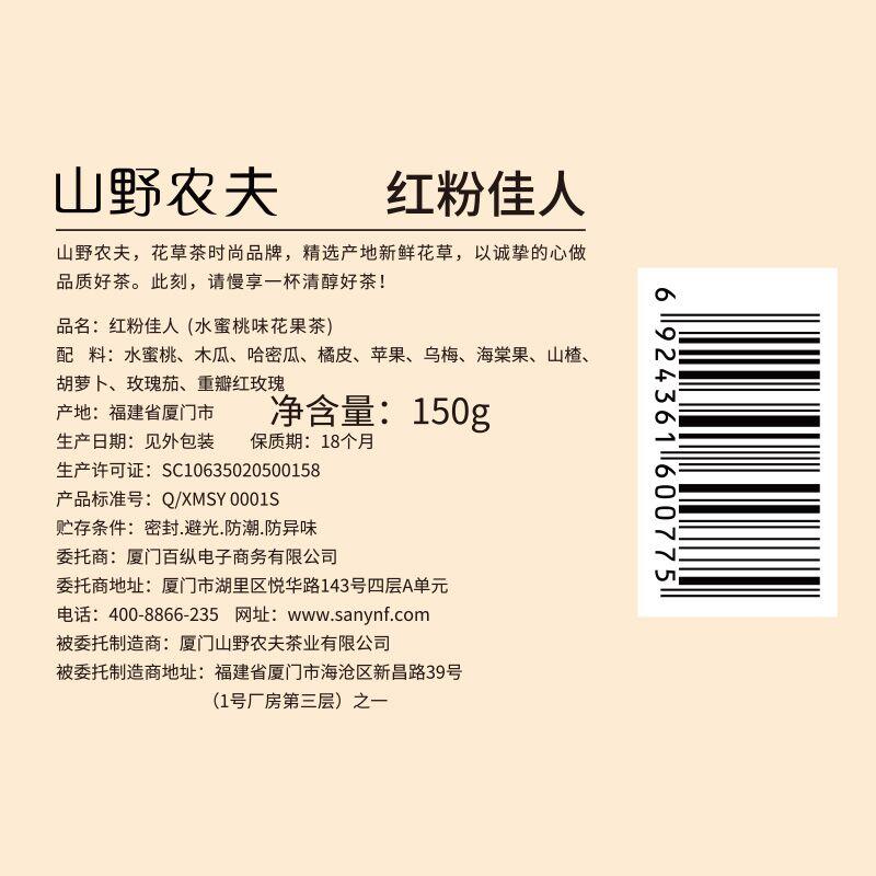 【买2送1】山野农夫网红水果茶果粒茶组合夏季泡水喝的果干罐装