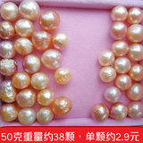 Colorful baroque pearl sweater chain punching Edison DIY single loose beads in pounds shaped natural pearl nude
