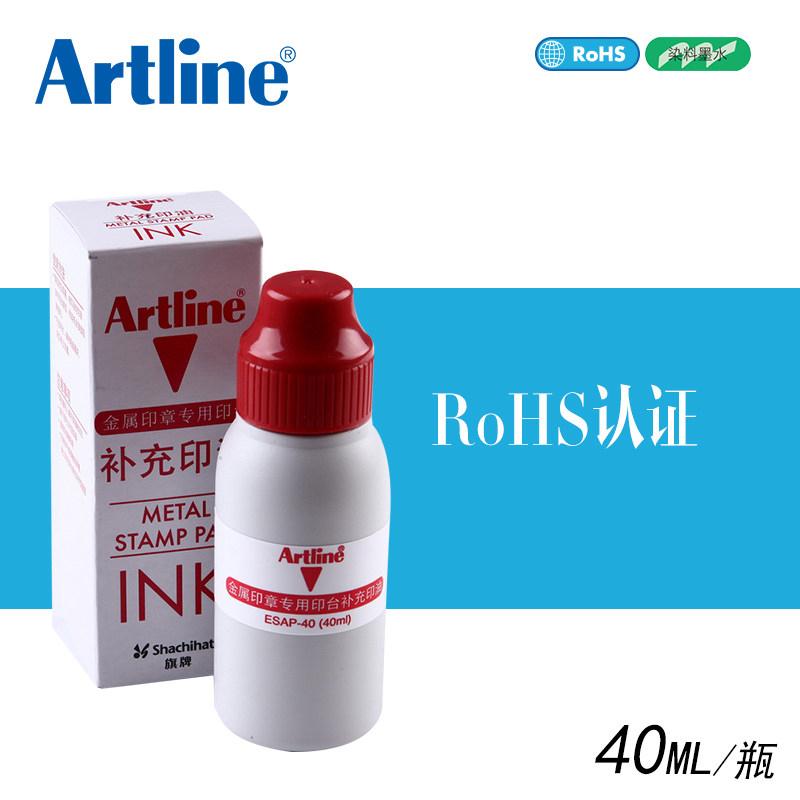 日本旗牌-Artline雅丽金属印章用印台补充印油40ml ESAP-40红色
