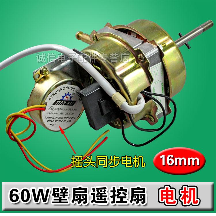 包邮 电风扇电机壁扇电机遥控型马达摇头电机60W通用