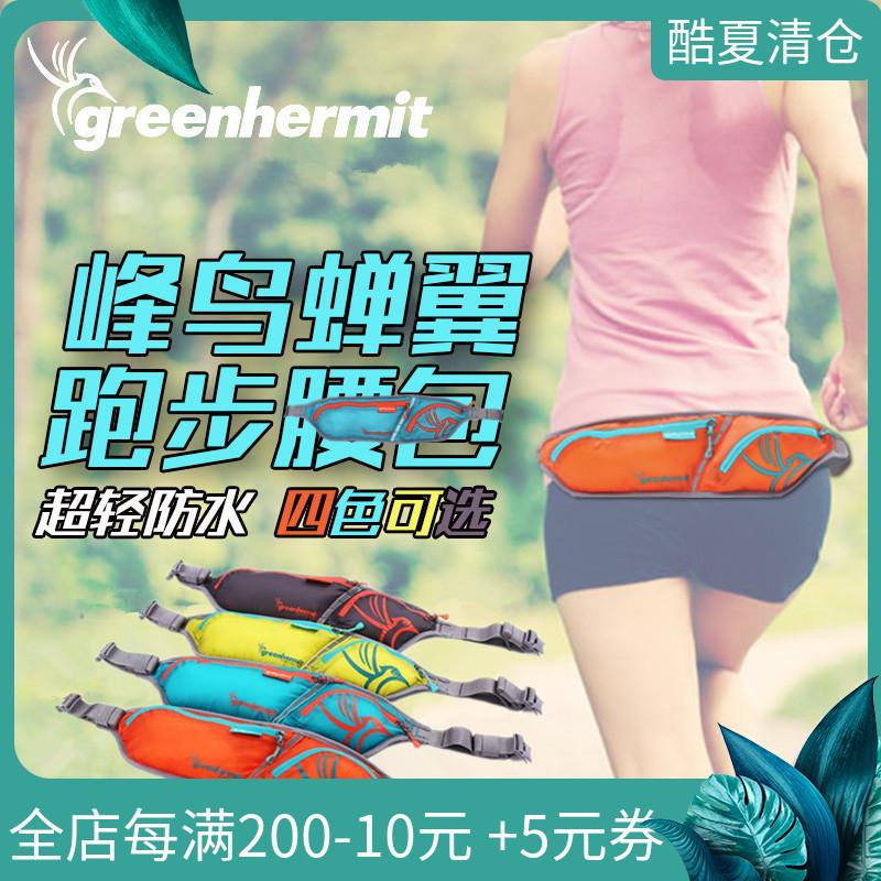 峰鳥greenhermit超輕運動戶外跑步透氣手機貼身腰包女男馬拉松