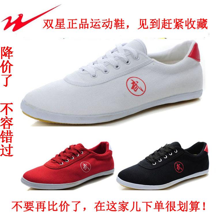 正品双星武术鞋排球鞋太极男练功儿童女帆布体操训练跑步运动跑鞋