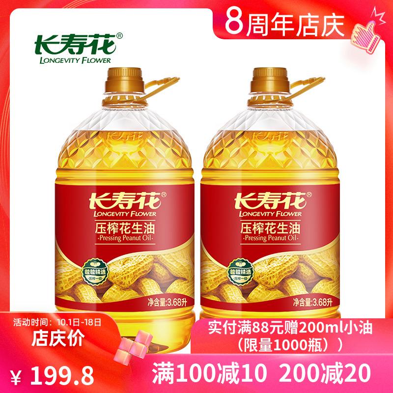 长寿花压榨花生油3.68L*2物理压榨一级浓香食用油植物油家庭装