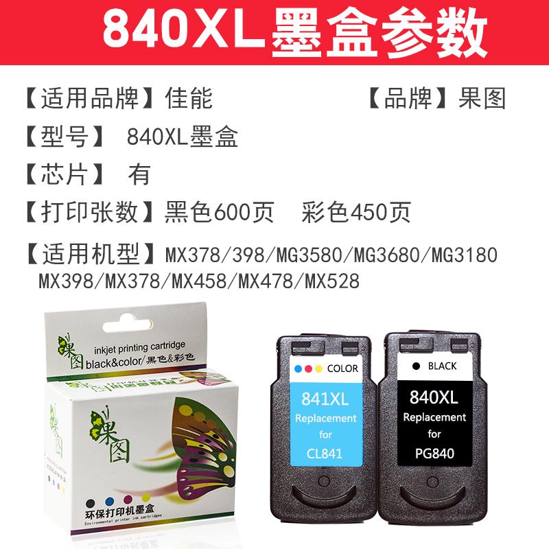 适用佳能PG840黑色841墨盒MG3180 mg3580 MX378 398 518打印机墨盒MG3180 MG3680 MX538 MX458 MX478墨盒