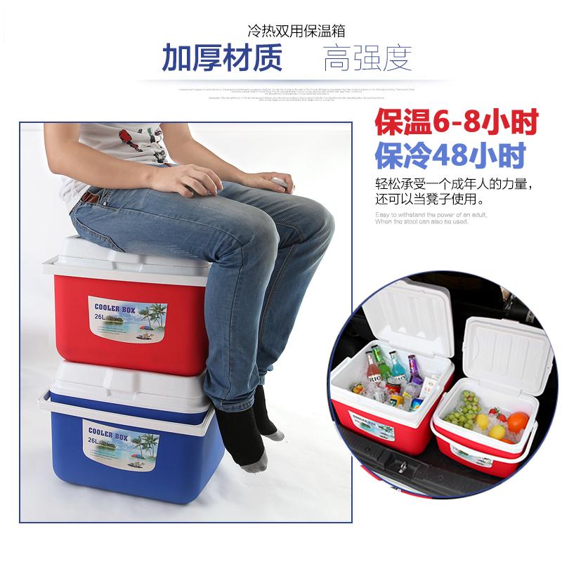 保温箱家用保鲜箱冷藏箱小号户外便携塑料钓鱼箱车载外卖送餐箱子