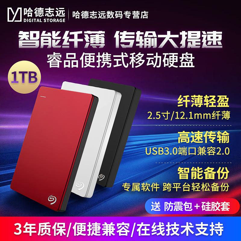 包郵seagate希捷 行動硬碟2.5寸1t backup plus睿品1tb正品