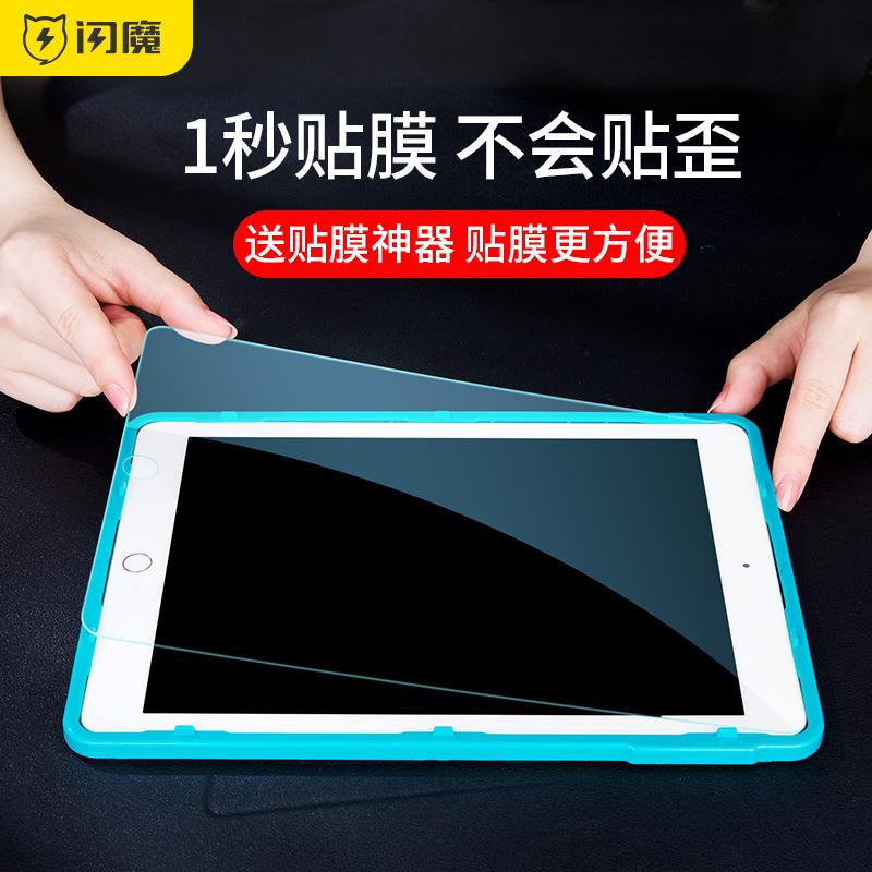 闪魔ipad2021钢化膜air3/2新款2020平板10.2寸mini5/4苹果9.7pro10.5蓝光2019保护11/12.9电脑6全屏2018贴膜8 No.4