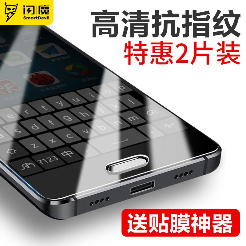 閃魔 小米5鋼化膜米五抗藍光防爆防指紋mi5高清手機玻璃保護貼膜