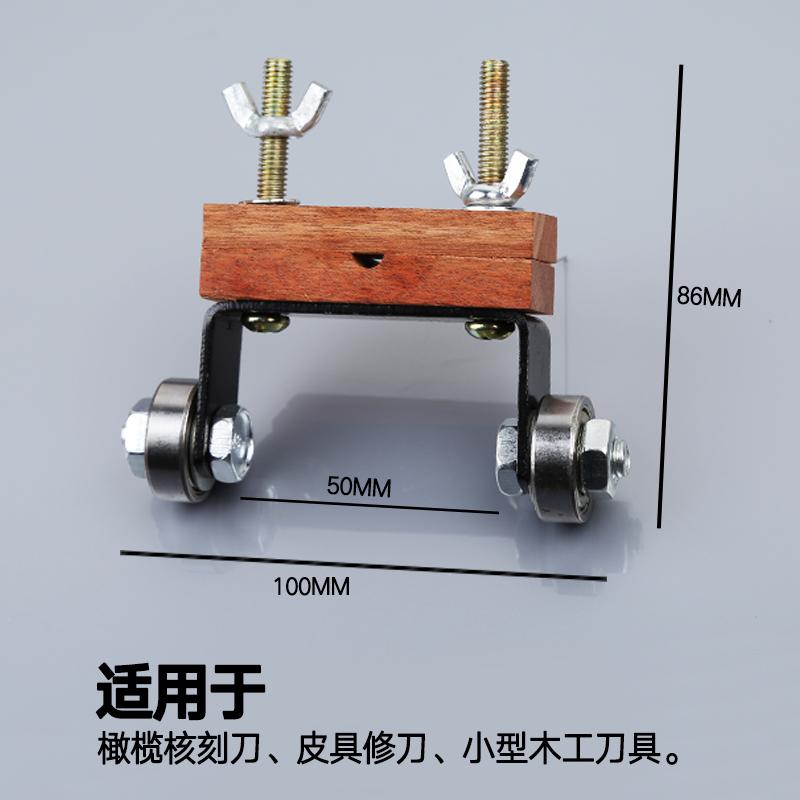 木工雕刻刀磨刀器模型刀磨刀器橄榄核雕刻刀定角磨刀器磨盘油石