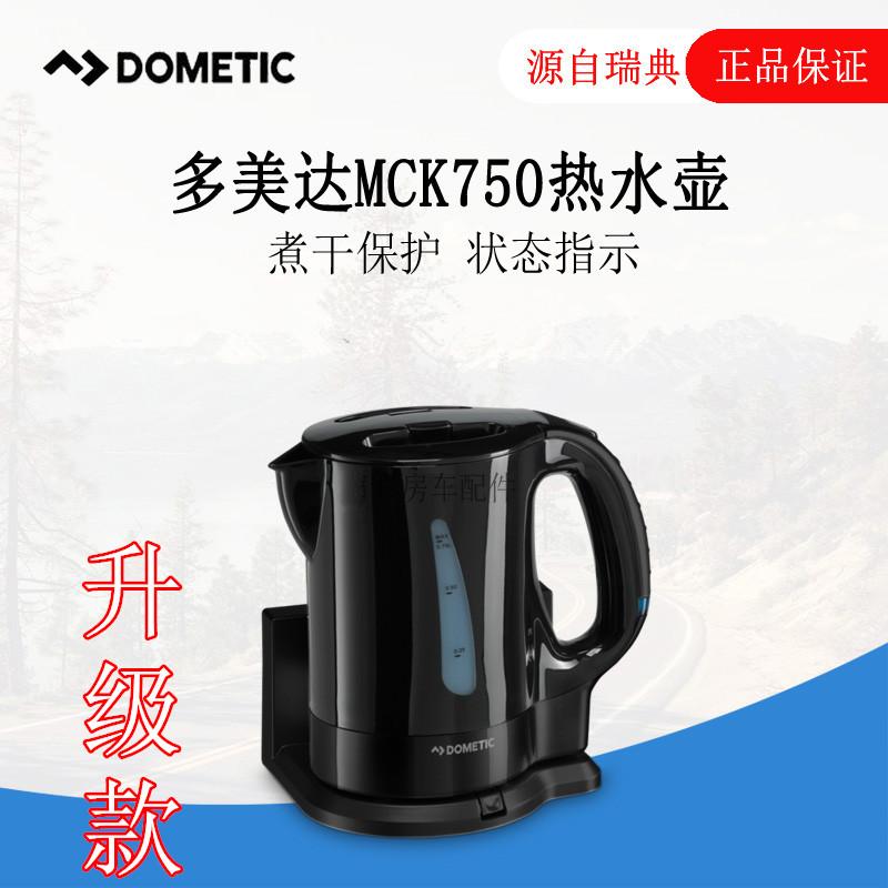 德国多美达美固WAECO MCK-75012V车载电热水壶房车开水壶烧水壶
