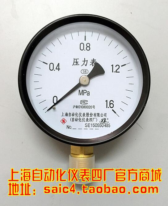 上海自动化仪表四厂Y-100普通压力表 水压表 气压表 蒸汽压力表