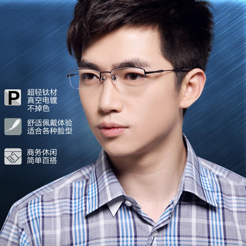 精工眼镜架男 超轻纯钛半框眼镜框 近视眼镜男女镜架送镜片H01061
