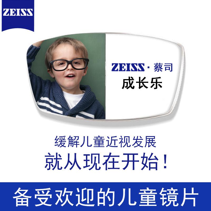 蔡司成长乐镜片官方旗舰 非球面莲花膜 儿童近视控制型眼镜片1片