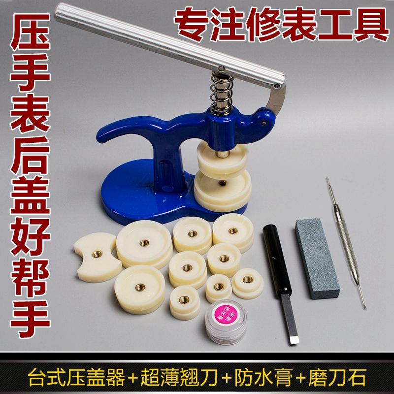 修表工具台式  压盖器 机械石英手表压后盖 压表换电池工具包邮