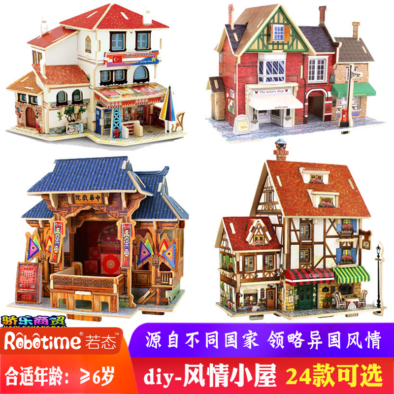 若態世界風情小屋建築模型 diy小房子 木質3d立體拼圖兒童玩具